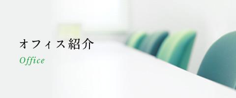 オフィス紹介