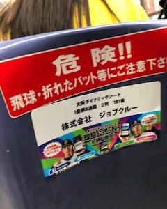 『京セラドーム』へ行ってみた!の件~part2~ 今年は、なんと!シールが貼られています!