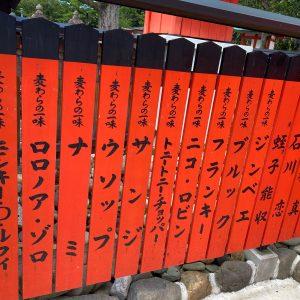 京都の車折神社にて麦わらの一味を発見👒